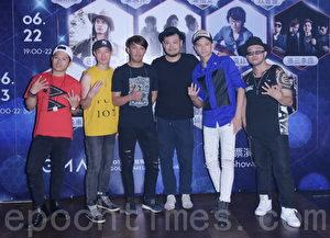 張三李四於2017年6月22日在台北舉行開唱。圖左起為小黑、炫、鼓手Micky、阿福、張三、逹書。(黃宗茂/大紀元)