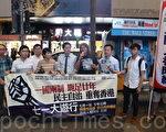 民间人权阵线昨晚在中环摆设街站,呼吁港人踊跃参加七一大游行,将港人的诉求告诉来港参加庆典的习近平。(李逸/大纪元)