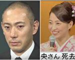 歌舞伎演员市川海老藏对于爱妻(日本前主播)小林麻央癌逝。(视频截图/大纪元合成)