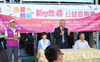 「用愛轉動新(心)世界」公益音樂會開幕