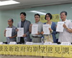 「未來@香港」的調查發現,九七後三位特首中,梁振英的評分最低。超過一半受訪者希望未來五年重啟政改。(李逸/大紀元)