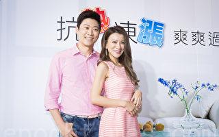 侯昌明夫妻打拼16年 住豪宅規劃二度蜜月