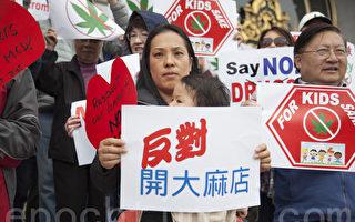 旧金山市府前抗议大麻泛滥集会现场。(周凤临/大纪元)