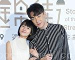 连俞涵(左)与森竣(右)主演的网路剧《富锦街─这条街上的那些故事》于2017年6月28日在台北举行首映记者会。(黄宗茂/大纪元)