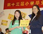 侨立中文学校毕业生代表李奕丹致赠礼物给母校,由校长刘红(右)代表接受。(廖述祥/大纪元)