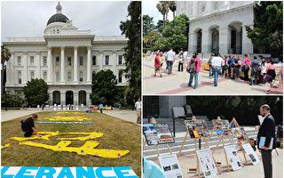 組圖:美加州政府大樓前法輪功展現美好