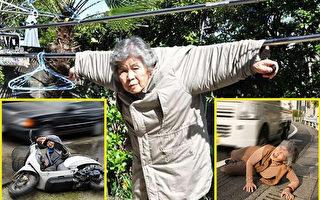 """老奶奶""""被虐待""""的照片(西本喜美子Twitter/大纪元合成图)"""