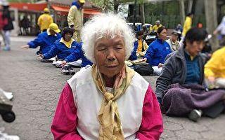 姚佩霞在紐約曼哈頓聯合國前的哈馬舍爾德廣場上參加集體煉功(明慧網)