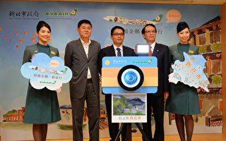 新北市政府為吸引更多更多韓國旅客到新北市觀光,並與長榮航空合作推出新北10大拍照秘境路線,搭配彩繪班機的套裝行程優惠,希望達成今年超過百萬韓國遊客來台灣觀光的目標。(新北觀旅局/提供)
