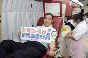 欢庆警察节,苗警捐热血做公益。(许享富/大纪元)