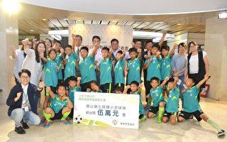 羅東博愛醫院小豆子愛心社將去年義賣所得捐助予七賢國小足球隊。(羅東博愛醫院提供)