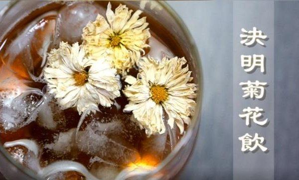 決明菊花枸杞飲,排毒又護眼。(大紀元製圖)