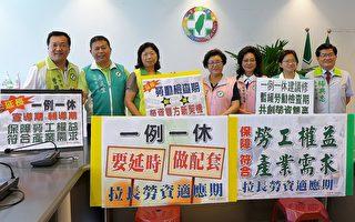 台中市議會民進黨團提議,認為中央應延長「一例一休」宣導與輔導期。(黃玉燕/大紀元)