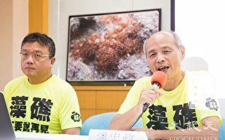 大潭藻礁发现一级保育类柴山多杯孔珊瑚,桃园在地联盟理事长潘忠政(右)呼吁,政府马上进行一级保育类动物保育措施。(陈柏州/大纪元)