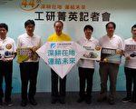 工研院院长刘仲明(左三)勉励研发团队持续建立在地产业化应用,并连结创新未来。(工研院提供)
