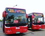 """中市府规划快线公车""""74路"""",行驶台74线快速道。(台中市政府提供)"""