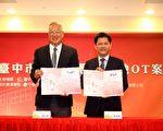 """""""中台湾影视基地""""OT案签约仪式,28日由市长林佳龙(右)与中影八德公司董事长郭台强(左)代表双方签署。(黄玉燕/大纪元)"""