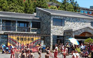太平山暑假「泰雅藝術季」 邀遊客體驗