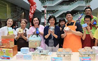 台中市政府勞工局主辦的「樂活熊兒讚起來」產品行銷活動,29日在市府大樓舉行。(黃玉燕/大紀元)
