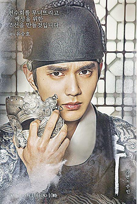《君主——假面的主人》海报。(新唐人电视台)
