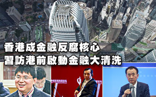 香港成金融反腐核心 习访港前启动金融大清洗