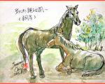 淡彩速写 / 静止的铜马(图片来源:作者 邱荣蓉 提供)