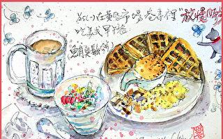 淡彩速寫 / 店家的鬆餅和咖啡(圖片來源:作者 邱榮蓉 提供)