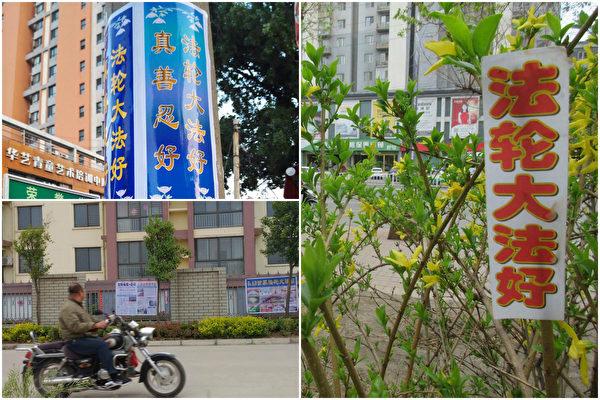 大陆多个省市近日出现法轮功真相标语。(明慧网)