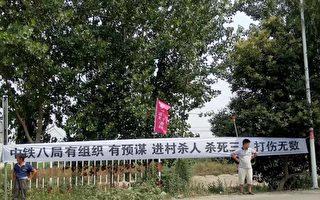 河南中鐵八局數十人毆打無辜村民 3死1重傷
