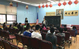 """日前,国宝银行与纽约华侨学校在中华公所举办""""学生理财讲座""""。 (华侨学校提供)"""
