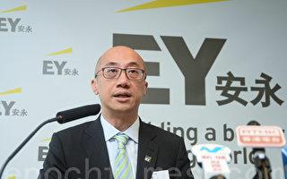 安永:上半年本港新股集資538億港元 全球第四