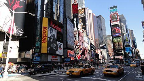 纽约时代广场。(SAED/CC/Pixabay)