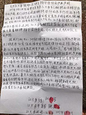 江天勇妹妹持江天勇父母手寫的聲明到湖南長沙公安局要人。(金變玲提供)