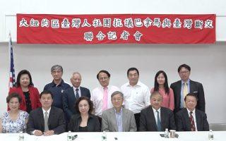 巴拿馬與臺灣斷交,多位大紐約地區的臺灣僑團代表,出席了記者會表示憤慨。 (陳曉天/大紀元)