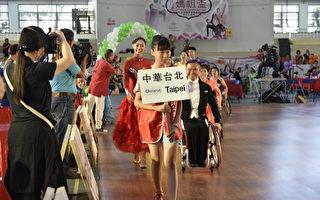 妈祖杯IPC轮椅舞蹈国际公开赛 北港举行
