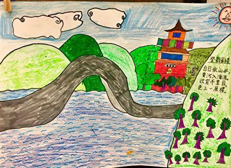 明慧學校學生「詩與畫」作品之一。(明慧學校提供)