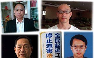 访民发诉江图片被判4年 鲍彤:江泽民没特权