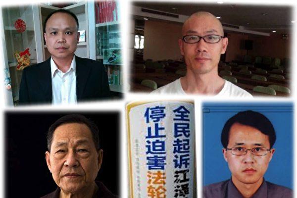 访民转发诉江图片被判四年 众人谴责。(大纪元合成图片)