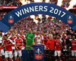 阿森纳以2:1战胜英超冠军切尔西,第13次夺得足总杯冠军。 (IAN KINGTON/AFP/Getty Images)