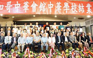 中華學校畢業學生與學校校長及教師員工等合影。(溫文清/大紀元)