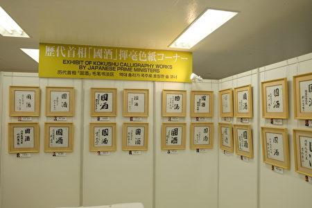 各屆日本首相的題字。(野上浩史/大紀元)