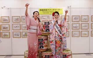 日本酒明星汇集 令人陶醉