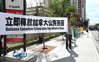 呼吁:营救加拿大公民孙茜