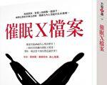 《催眠X檔案》(方智出版提供)