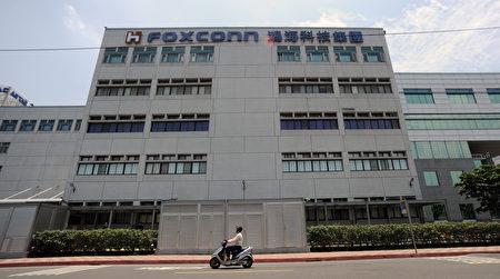 傳威斯康辛州當局正在與鴻海集團旗下富士康公司(Foxconn)將在威斯康辛州投資設廠,增加五萬個工作。(SAM YEH/AFP/Getty Images)