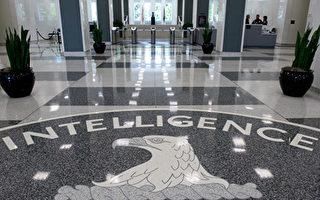 美国中央情报局(CIA)前员工金无忌被捕后当年,美国参议院情报委员会撰写报告反思金案,此机密文件已于2010年解密。(SAUL LOEB/AFP/Getty Images)