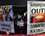 应对朝鲜核威胁,美国智库提出鼓励平壤精英发动政变,除掉金正恩的解决方案。(JUNG YEON-JE/AFP/Getty Images)
