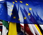 面对欧洲企业频频被中企收购,欧盟委员会打算插手,严格审查海外并购案。(Ian Waldie/Getty Images)