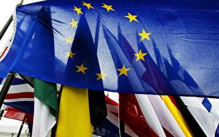 欧盟欲严查海外并购 瞄准中国企业