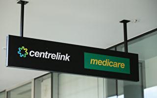 一個由工黨和綠黨主導的參議院調查委員會呼籲,聯邦政府暫停有爭議的澳洲福利局(Centrelink)自動追債計劃。 (Matt King/Getty Images)